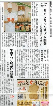 どぐうちゃんタウンニュース掲載記事